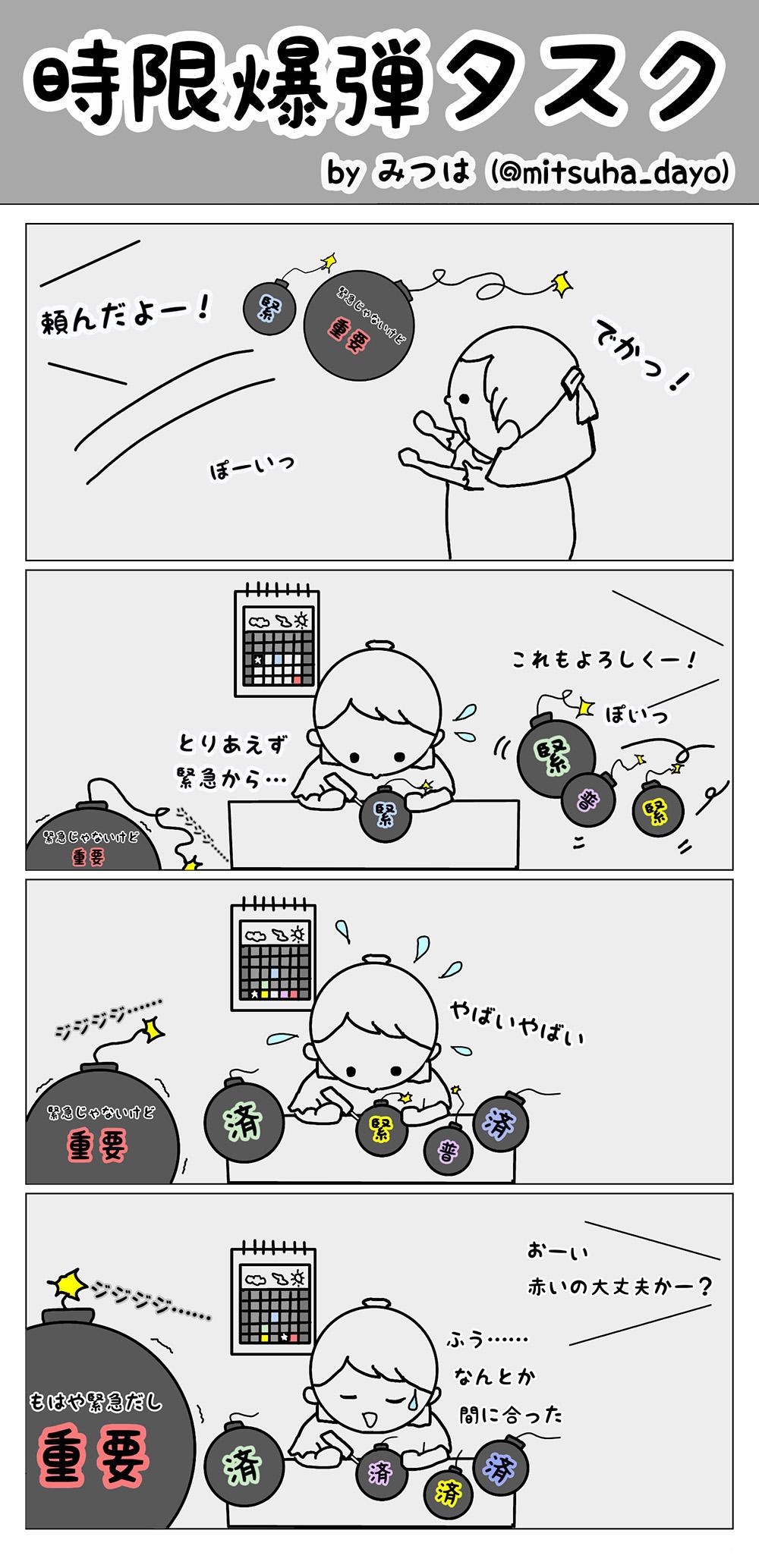 Task bomb