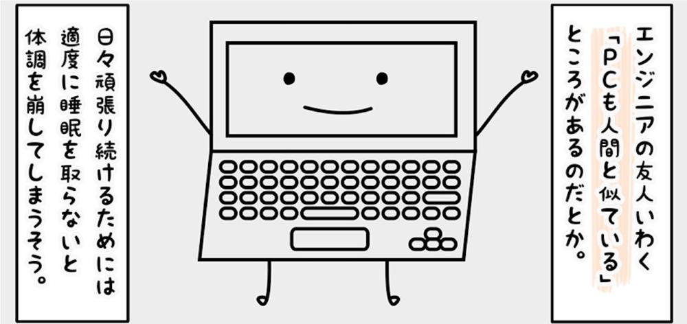 【4コマ】パソコンだって休みたい