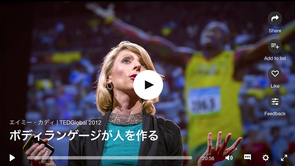 プレゼンや面接が苦手な人におすすめなTEDトーク「ボディランゲージが人を作る」